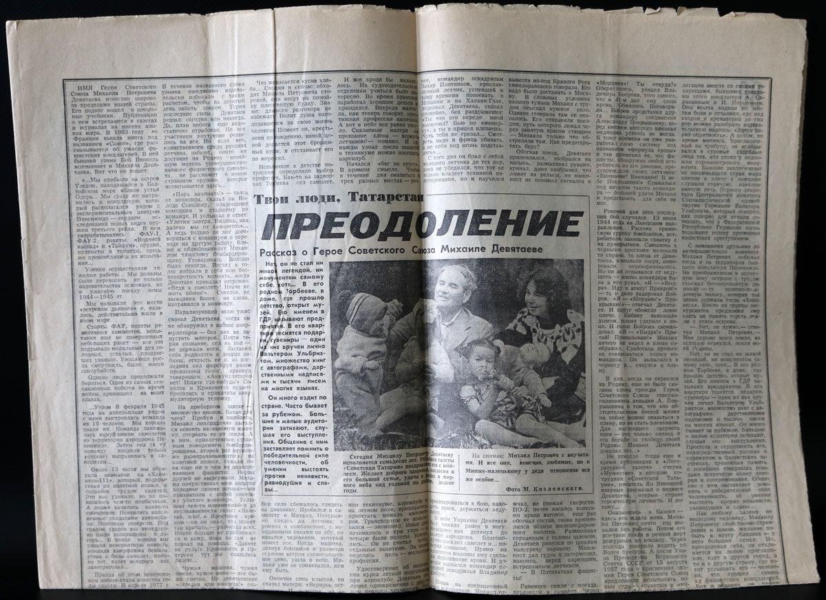 """Von der sowjetischen Presse wurde Dewjatajew als Familienvater und Kriegsheld inszeniert. Er verkörperte das Bild eines idealen Sowjet-Bürgers mit der Liebe zur Familie und der UdSSR. """"Sovetskaya Tataria vom 8. Juli 1967 ( HTM Peenemünde, Archiv)"""